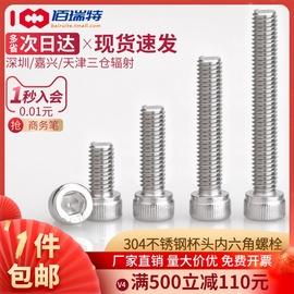 304不锈钢内六角螺丝杯头加长螺丝钉M14M16M20*30/40/80/130-150
