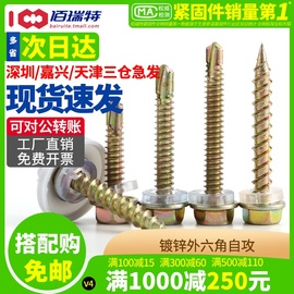 M5.2镀锌外六角钻尾自攻螺丝彩钢瓦自钻螺丝钉燕尾丝螺钉尖尾镙丝