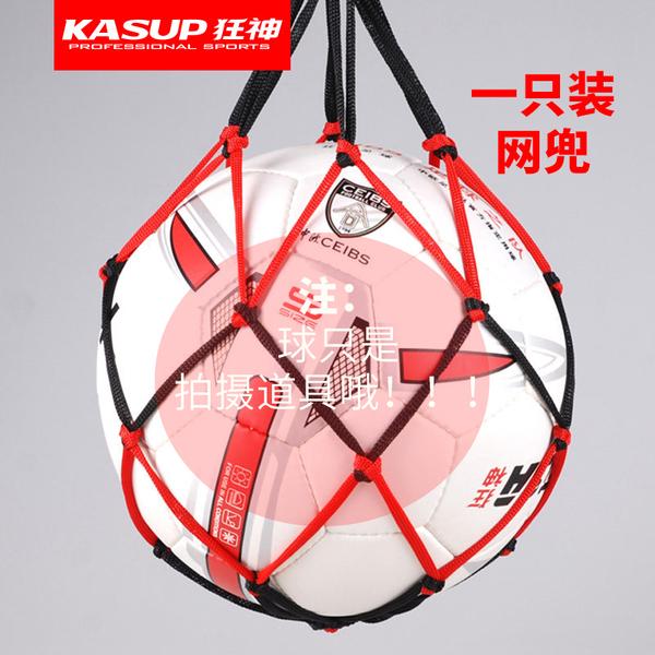 狂神 KS1030 小网兜篮球袋