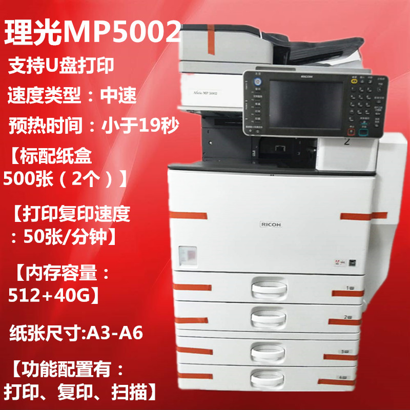 Ricoh mp3353 5002 copier printer A3 multifunctional office machine color scanning printing machine