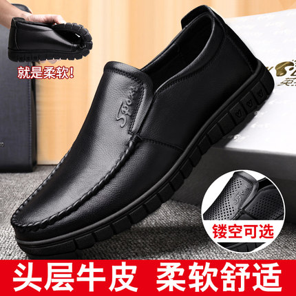 皮鞋男真皮商务休闲男鞋夏季镂空透气中老年黑色软底一脚蹬爸爸鞋
