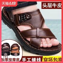男士真皮凉鞋夏季2020新款沙滩鞋中老年爸爸休闲大码两用男土拖鞋