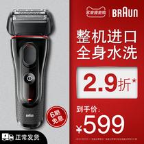 往复式男士刮胡刃博朗进口剃须刃电动充电式5030s全身水洗胡须刃