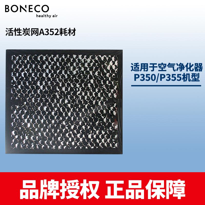 [尤尔德电器专营店净化,加湿抽湿机配件]BONECO/博瑞客空气净化器AOS月销量1件仅售239元