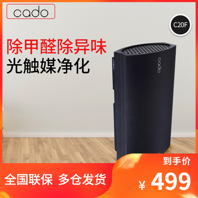 Japan CADO car air purifier car odor removal formaldehyde smog c20f