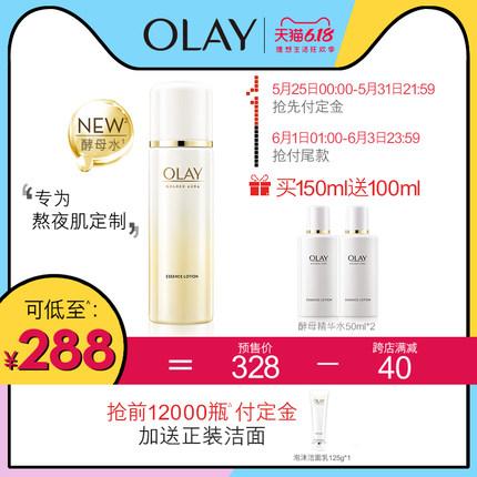 【618预售】OLAY酵母精华水菁醇青春护肤化妆水爽肤水补水面部A