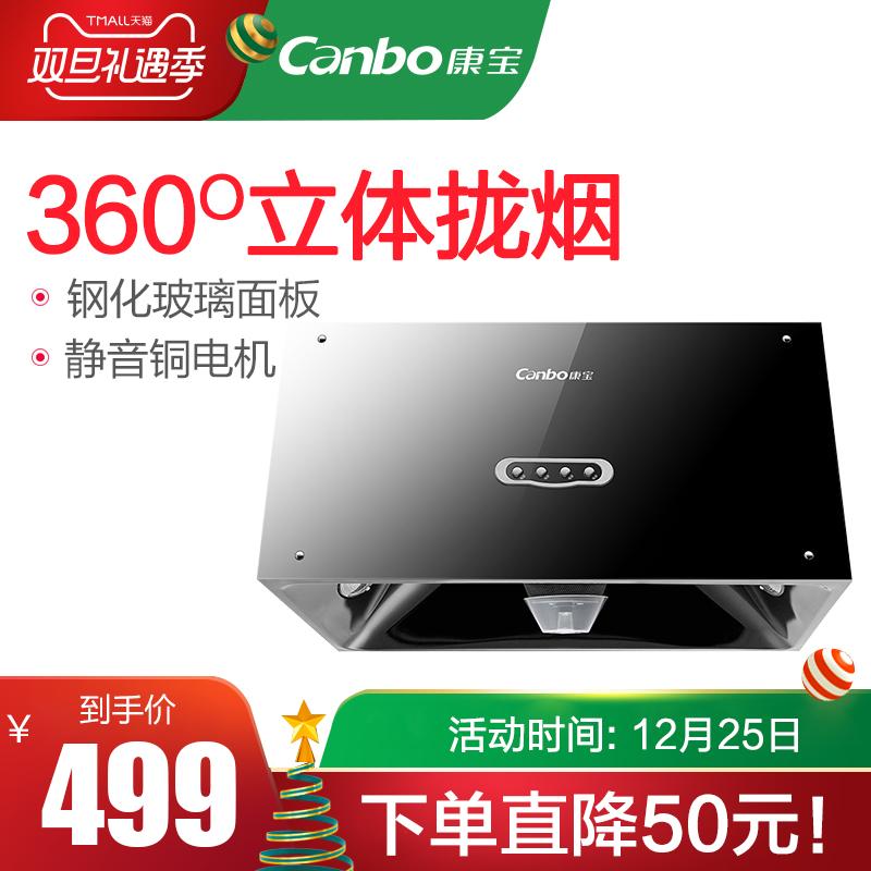 Canbo/康宝 CXW-198-B7 抽油烟机中式大吸力顶吸老式壁挂小型家用