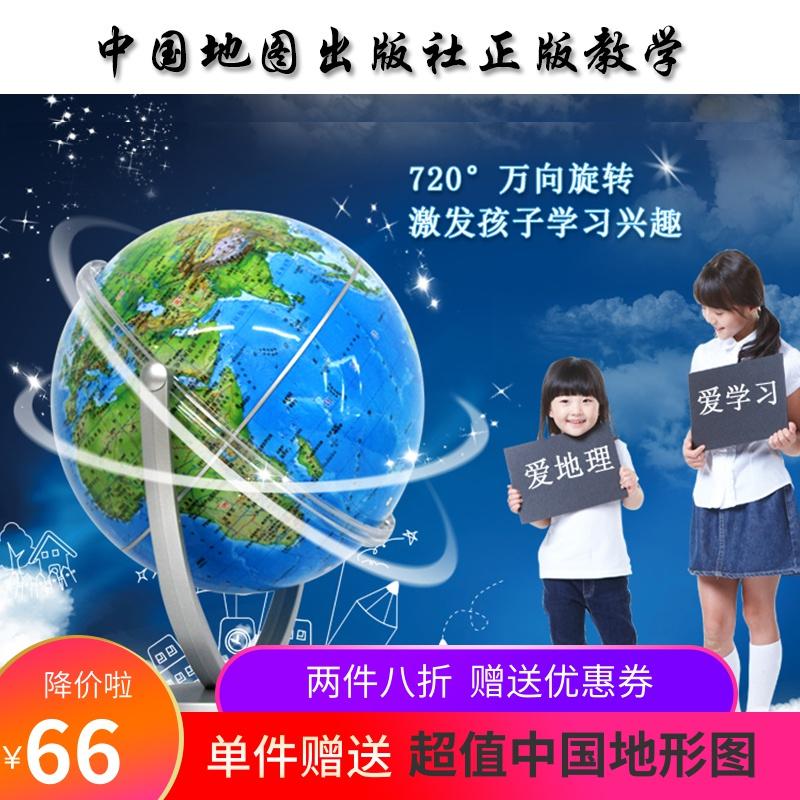 中图社·博目20cm高清世界地球仪 学生用中文地形万向地球仪 中小号摆件