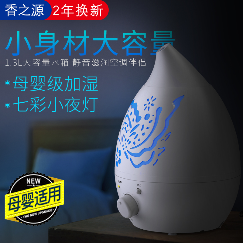 Source of fragrance humidifier household mute bedroom pregnant women baby large capacity air conditioning purification air Mini aromatherapy machine
