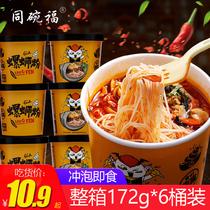 同碗福螺蛳粉172g*6桶装正宗酸辣粉丝米线柳州宿舍冲泡速食食品