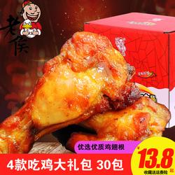 20包奥尔良烤小鸡腿肉好吃不贵宿舍充饥夜宵零食小吃休闲食品整箱