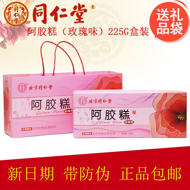 北京同仁堂阿胶糕固元膏玫瑰味礼盒装专柜正品送手袋送黑木耳包邮