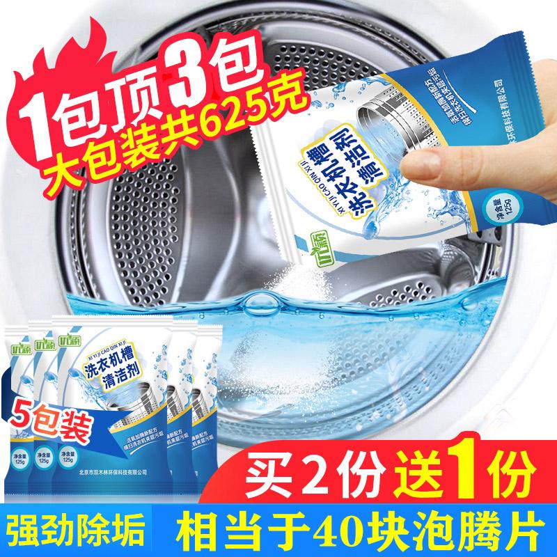 5大包洗衣机清洗剂全自动滚筒波轮内筒除垢除异味洗衣机槽清洁剂