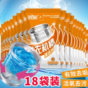 18袋滚筒波轮洗衣机槽清洁剂清洗剂全自动内筒除垢除臭除异味