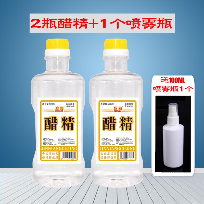 Пекин уксус 500ML * 2 бутылка высокая Концентрация 30 градусов, выдержка стопы для уменьшения запаха туалета в подарок Распылительная бутылка