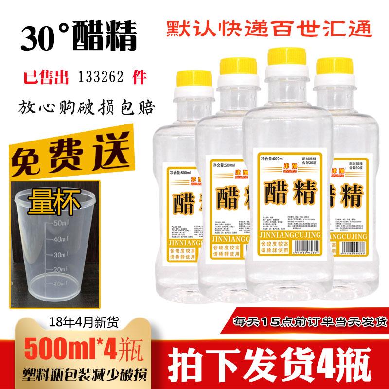 Пекин уксус 500ML * 4 бутылка высокая Концентрация 30 градусов белый Уксус, замачивающий ноги, чтобы уменьшить туалетный запах многоцелевой