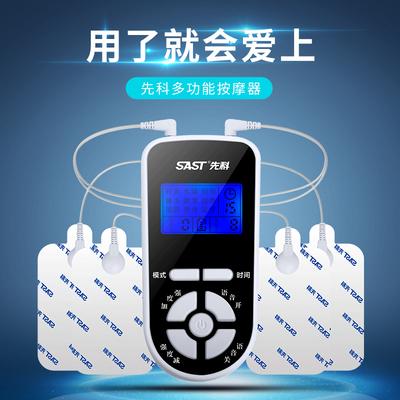 先科多功能按摩器脉冲电疗仪小型家用理疗数码经络电动按摩仪贴片