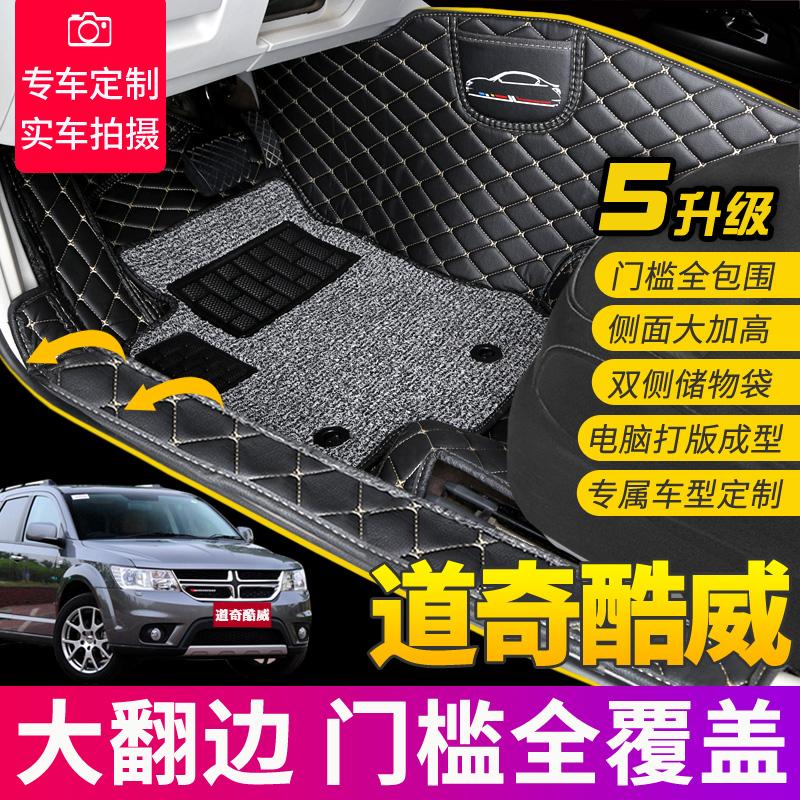 全包围丝圈汽车脚垫适用于道奇酷威地毯式通用款易清洗车内饰用品