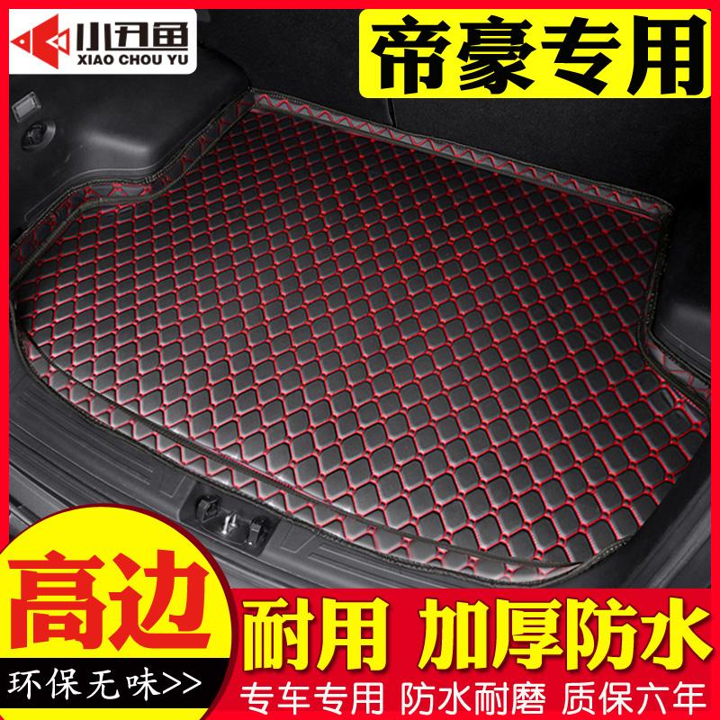适用于吉利新帝豪后备箱垫GS GL RS ec7 ec8汽车用品后背尾箱垫子