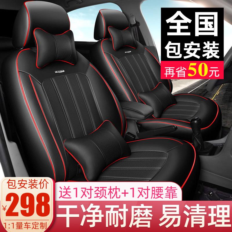 汽车座套四季通用全包19款定做专车专用坐垫皮革座椅套座垫全包围