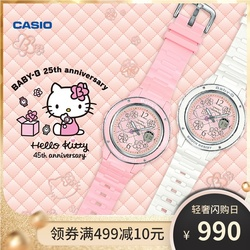 casio旗舰店BABY-G × Hello Kitty 45周年限量合作款手表女可爱
