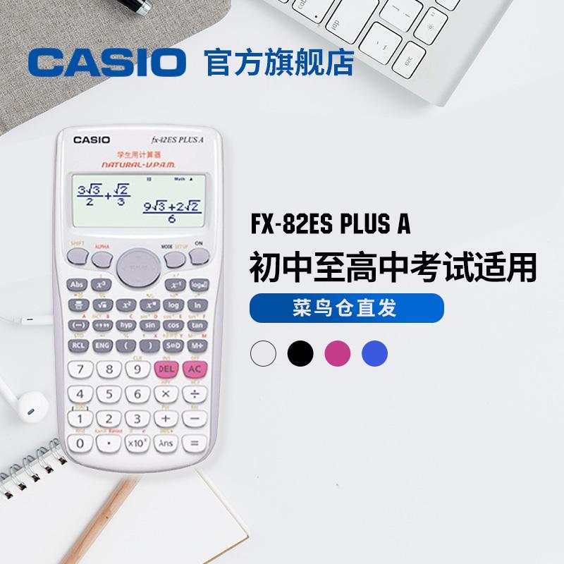 Casio/卡西欧旗舰店FX-82ES PLUS A函数科学计算器初高中考试学生用