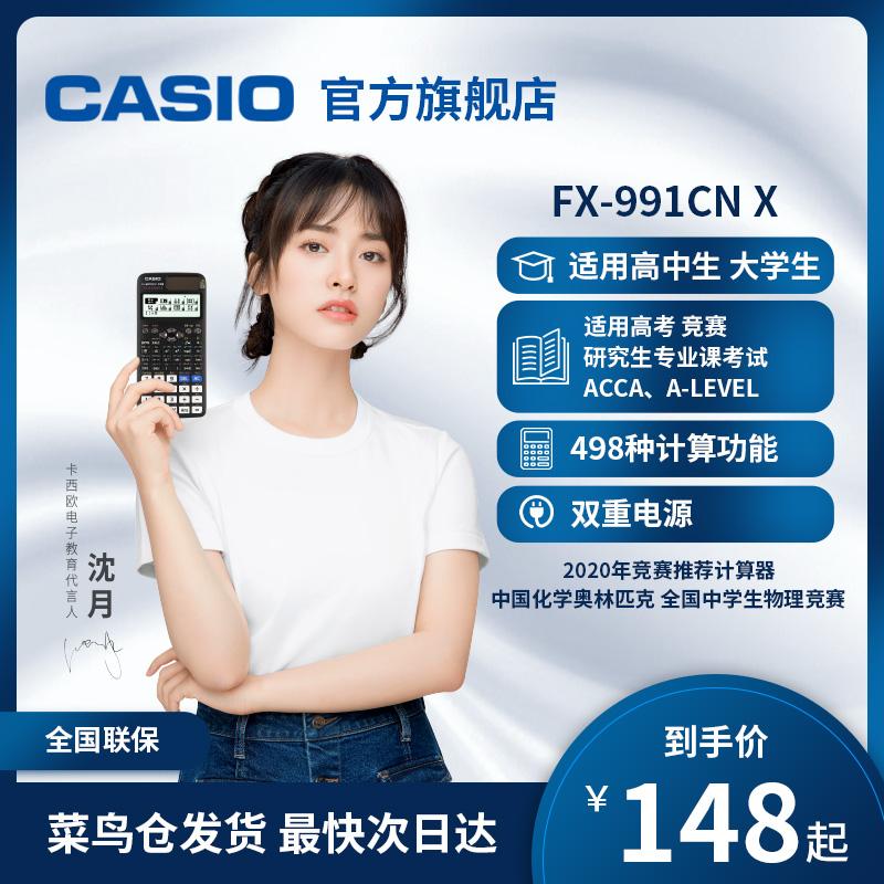 【沈月同款】Casio/卡西欧FX-991CN X中文版函数科学计算器大学生考试专用考研物理化学竞赛学生计算器