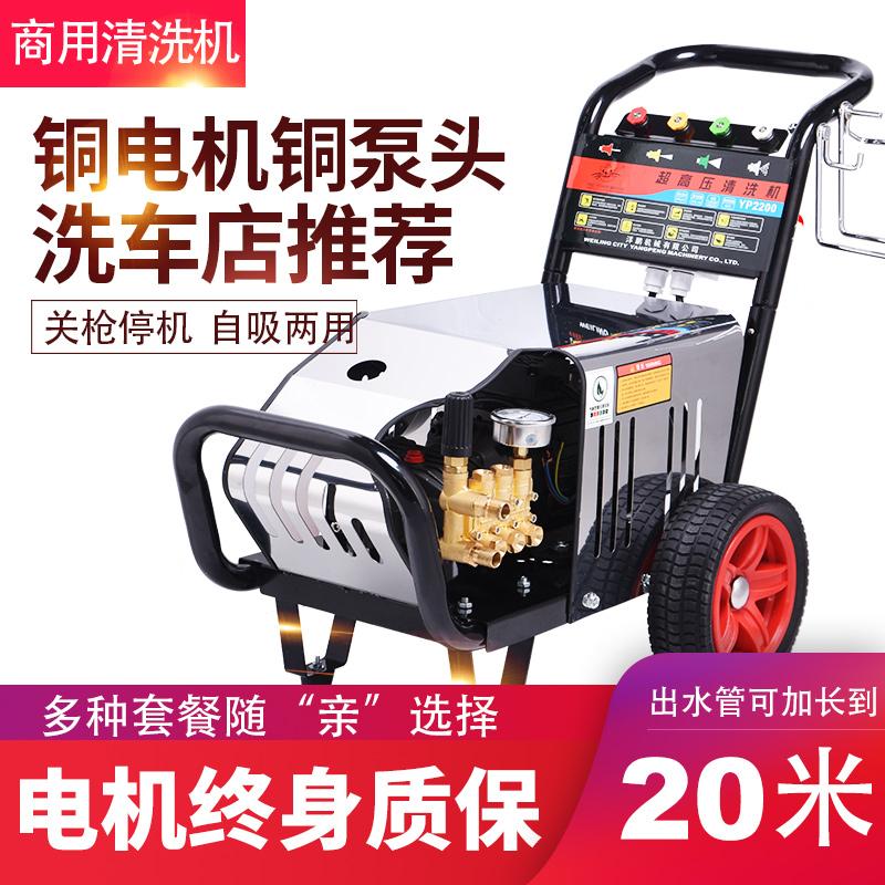 黒猫洗車機220 V高圧洗浄機商用家庭用洗車店超ポンプ380 v全小型大出力