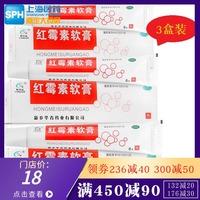 3盒]恒久远8g祛痘消炎红霉素软膏好用吗