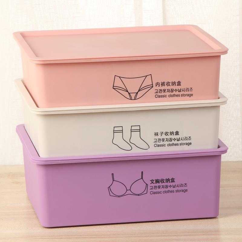 内衣收纳盒三件套组合内裤袜子塑料收纳盒带盖防尘防潮