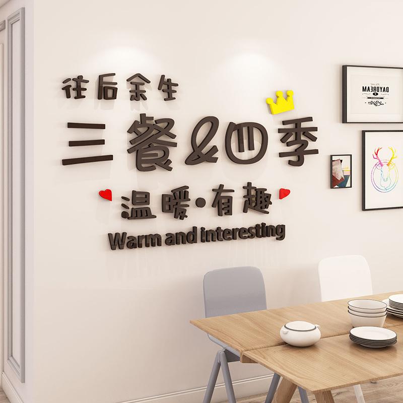 创意房间布置3d立体墙贴客厅墙面墙壁贴画网红少女心卧室床头装饰图片