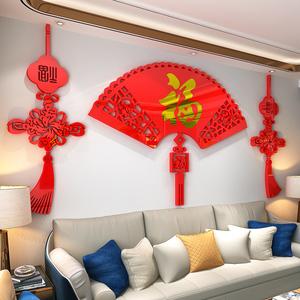 中国风3d亚克力立体墙贴福字新年装饰客厅沙发电视背景墙面装饰画