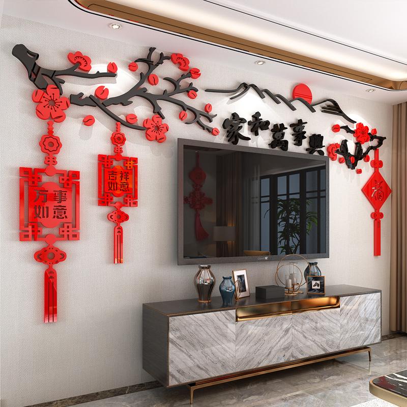万事兴亚克力客厅沙发电视墙贴画