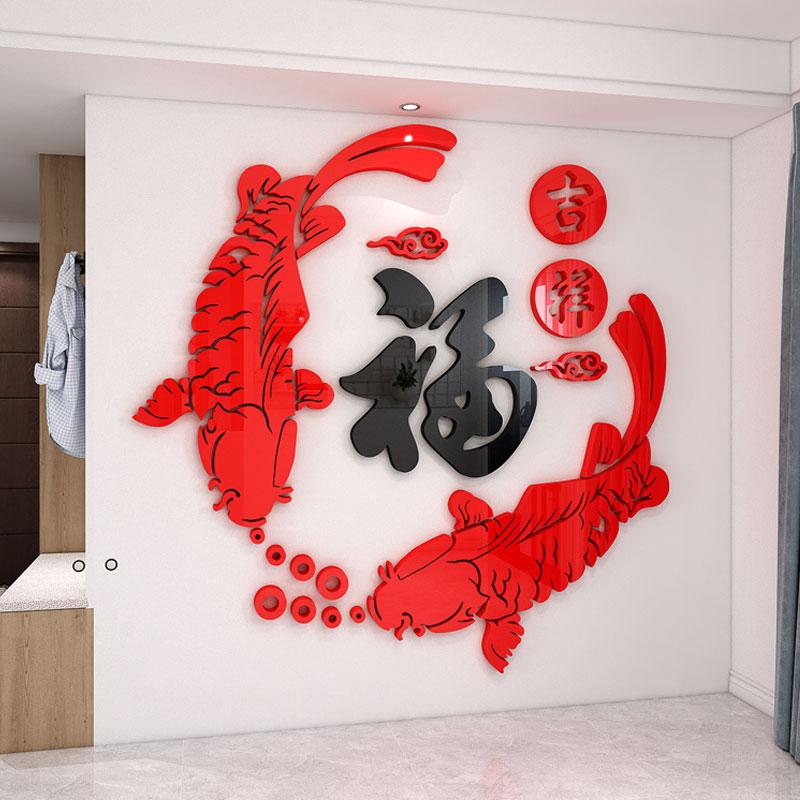 进门新年福字自粘客厅玄关墙壁贴画