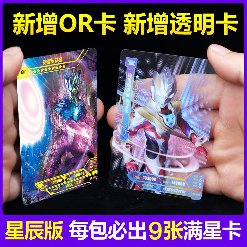 奥特曼卡片星辰版TGR包卡游金卡星云版TSR卡牌收集册星空收藏正版
