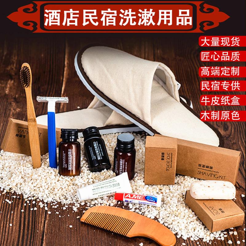 ホテルの使い捨ての洗面用品セットは高級民宿宿の竹歯ブラシと歯磨き粉のスリッパでカスタマイズします。
