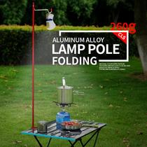 户外超轻简易灯架铝合金迷你灯杆野营可折叠灯挂野餐桌固定灯支架