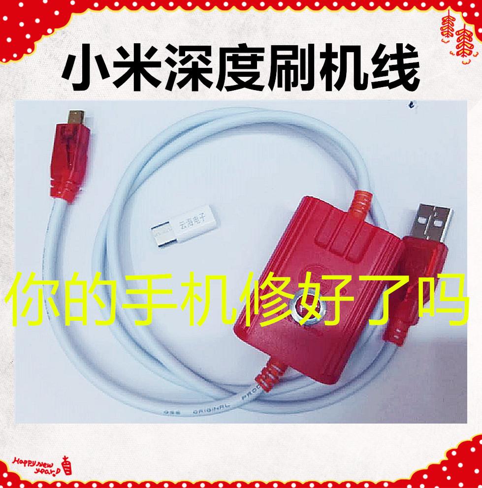 小米工程线强开9008端口支持小米BL 账户锁手机深度刷机线 转接头