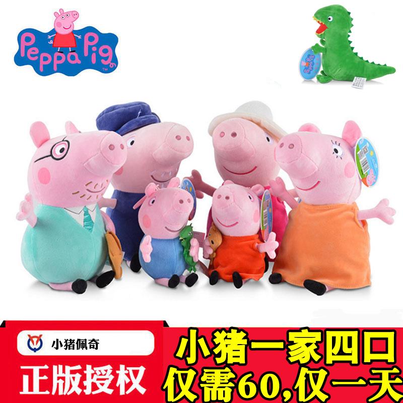 小豬佩奇玩具毛絨玩具喬治恐龍先生公仔掛件佩琪玩偶套裝一家四口
