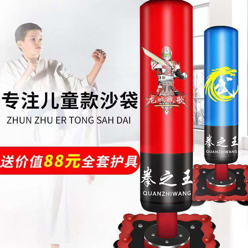 Children boxing sandbag vertical family indoor fitness Sanda tumbler student Taekwondo training set