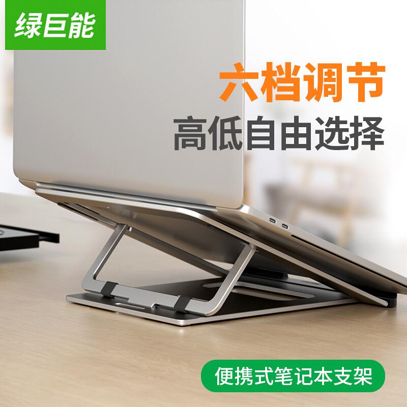 绿巨能笔记本电脑支架增高架托架折叠式铝合金桌面底座升降悬空散热底座收纳架子MacBookpro苹果air联想通用