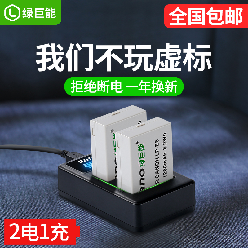 绿巨能佳能LP-E8相机电池 600d 700D充电套装双USB座充550D微单 650D照相机 单反数码充电器套装 LPE8 非原装