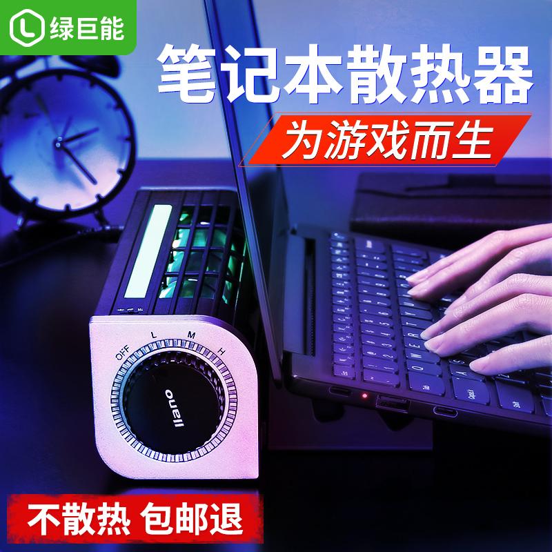 绿巨能笔记本散热器支架游戏本电脑风扇战神拯救者飞行堡垒灵越g3外星人底座惠普联想水冷苹果15.6寸17寸通用