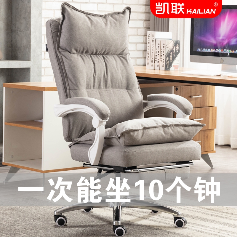 凯联书房电脑椅布艺可躺舒适座椅