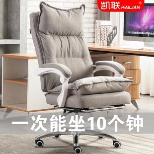 凯联书房电脑椅布艺老板椅可躺办公椅子转椅舒适家用电竞午休座椅价格