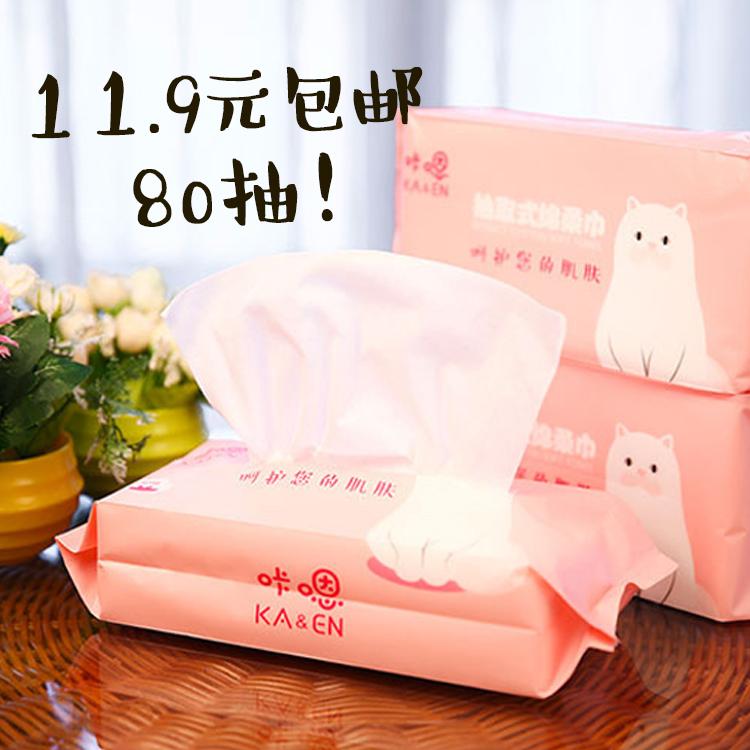 洗脸巾纯棉一次性面巾纸80抽 洁面巾 美容院无纺布抽取式棉柔巾