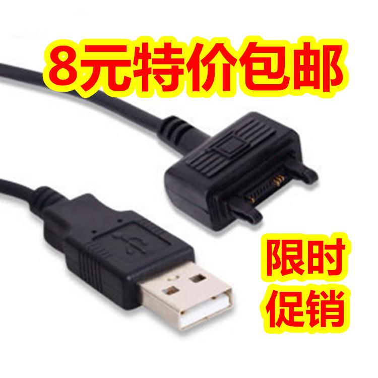 索尼爱立信W595C 索爱 K790 W995 T707 U1i手机直充数据线充电器