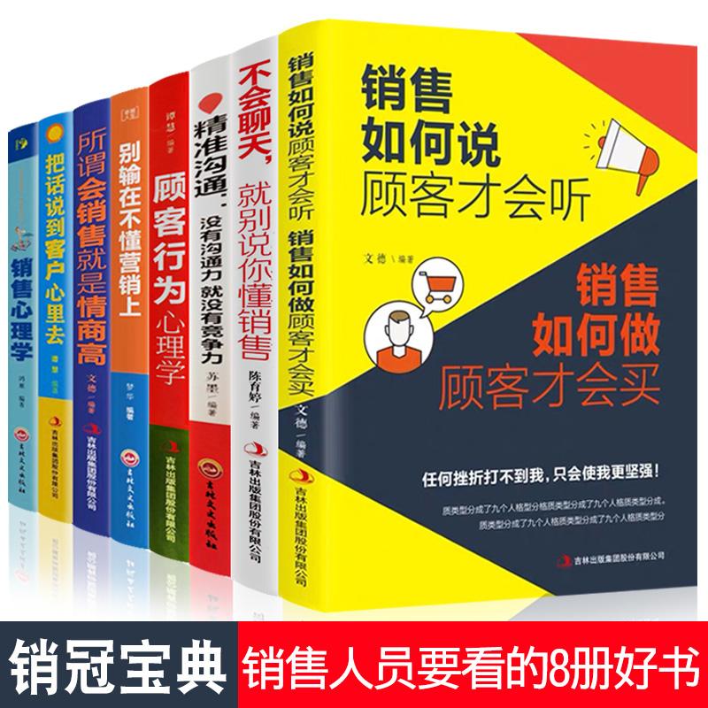全8册销售书籍销售技巧和话术营销管理书籍销售心理学房产汽车二手房直销书籍资料市场营销售心里学技巧书籍口才学销售书籍畅销书