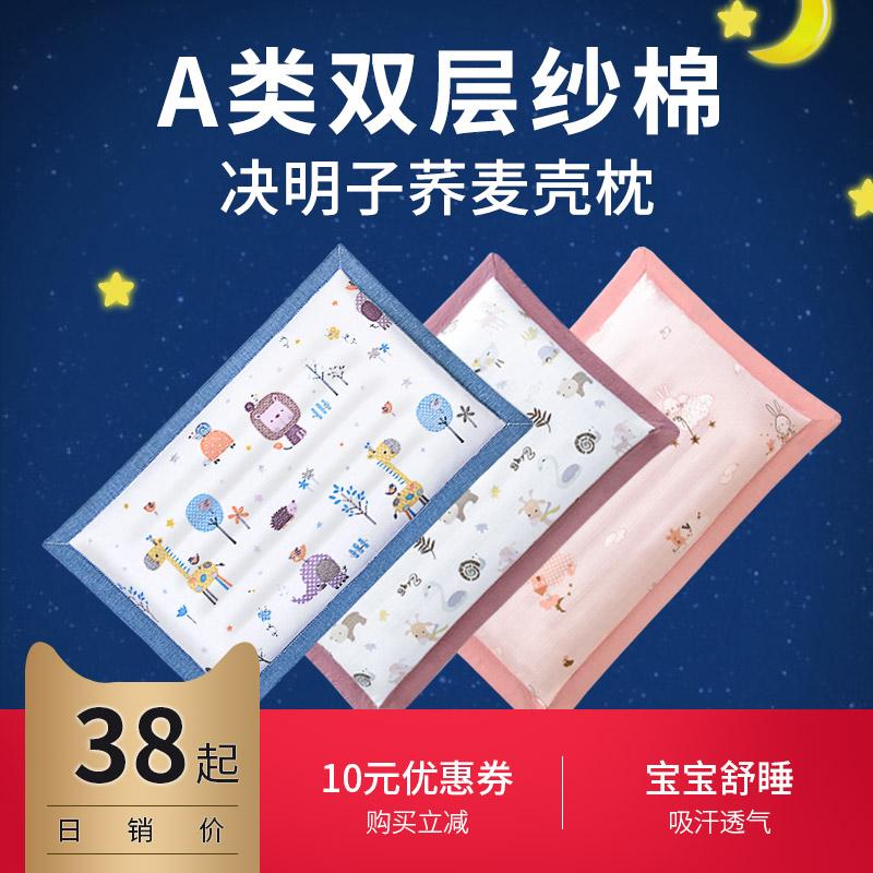 儿童枕头荞麦决明子0-6岁婴儿1夏天婴幼儿2宝宝3个月以上夏季透气