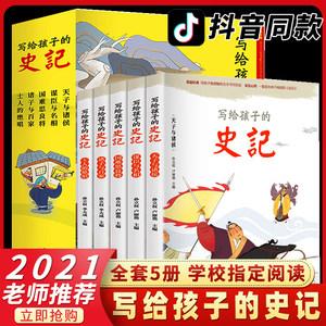 全套5册 史记小学生版儿童 写给孩子的全册原著正版书籍注音版 青少年版少年读儿童版幼儿中国历史故事漫画绘本人民教育出版社初中